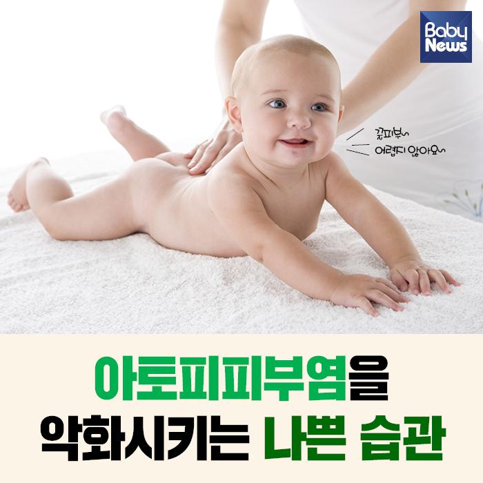 [카드뉴스] 아토피피부염을 악화시키는 나쁜 습관