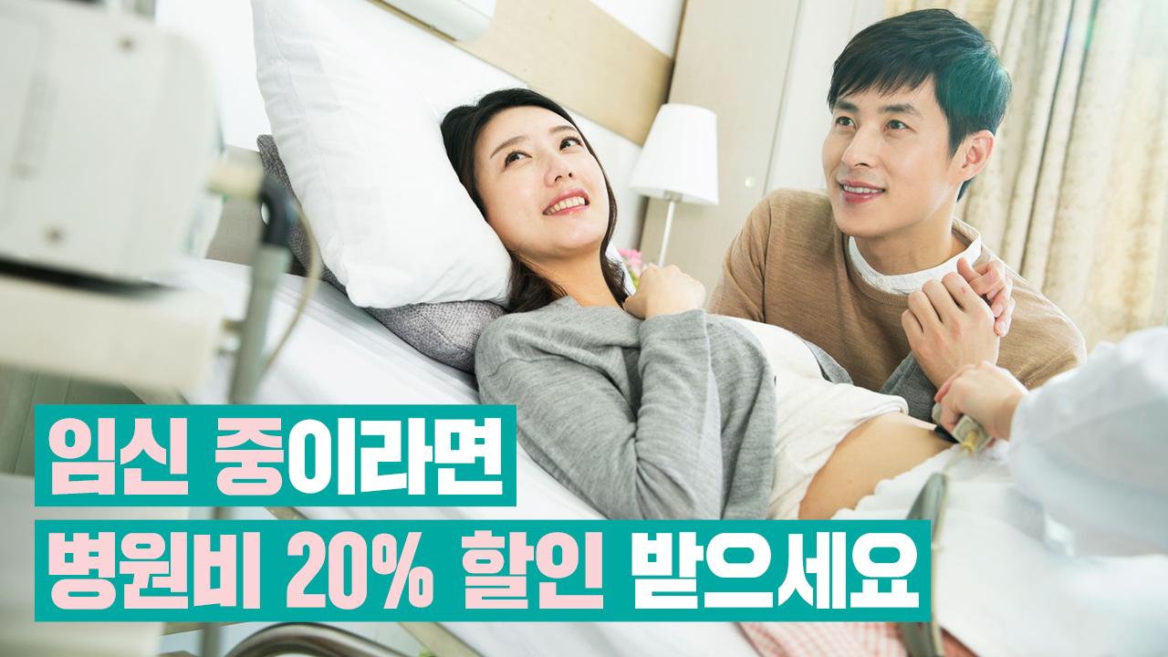 [엄마 돈보기] 임신 중이라면 병원비 20% 할인 받으세요