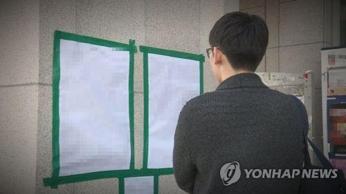 대자보 [연합뉴스TV 제공]