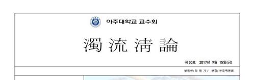 아주대학교 교수회 소식지
