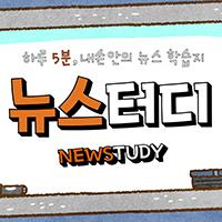 newstudy