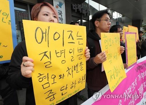 HIV·AIDS 인권활동가 네트워크의 HIV 감염인 진료 거부 중단 촉구 시위 모습.[연합뉴스 자료사진]
