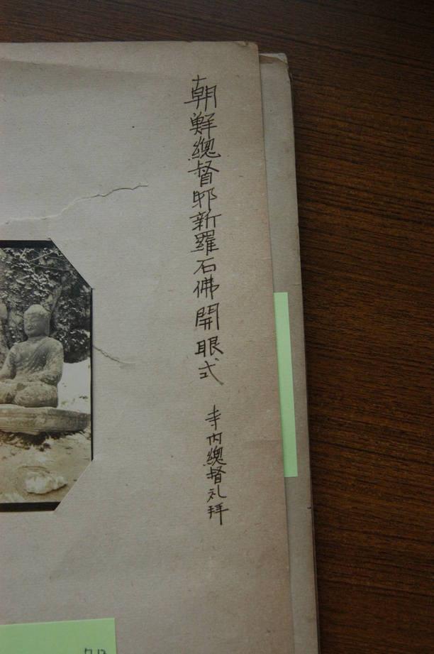 '조선총독저신라석불개안식'이라고 쓰여진 불상사진 보존지(커버).  데라우치 총독이 예배했다는 문구도 그 아래 적혀있다.