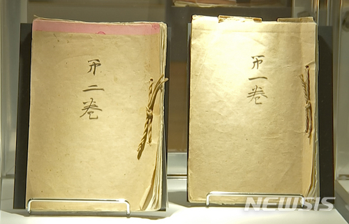 【뉴욕 = AP/뉴시스】 = 뉴욕의 본햄 경매회사에서 4일부터 전시되고 있는 일왕 히로히토가 1945년에 쓴 회고록.