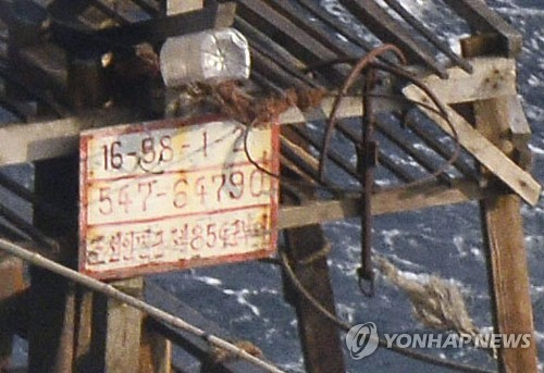 일본 홋카이도 표류 북한 어선에 적힌 인민군 부대 표시 (홋카이도 하코다테 <일본> 교도=연합뉴스) 지난달 일본 홋카이도(北海道)의 무인도 주변에서 발견됐던 북한 목선(木船)에 걸린 금속판.