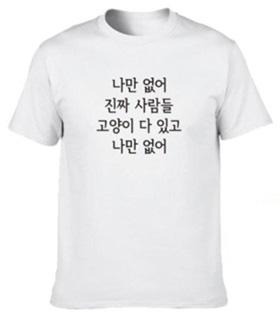 요즘 유행인 '나만 없어 OOO'문구를 써넣은 티셔츠. '나만 고양이 없어' '나만 돈 없어' 등의 문구가 인기다./인터넷 쇼핑사이트