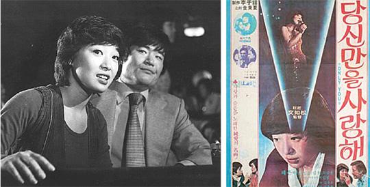 배우로도 활동하던 혜은이가 직접 출연하고 동명의 주제가도 불렀던 영화 '제3한강교'(왼쪽 사진)와 '당신만을 사랑해'의 포스터.