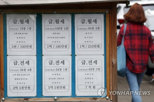 부동산 시세표 [연합뉴스 자료사진]