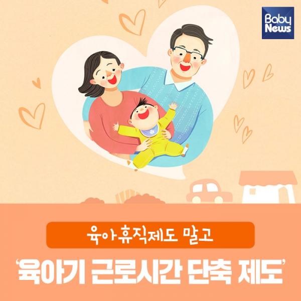 육아휴직제도 말고 '육아기 근로시간 단축 제도'
