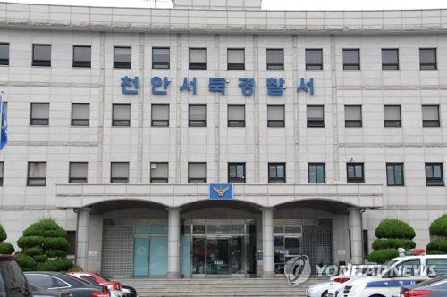 천안서북경찰서 전경 [연합뉴스 자료사진]