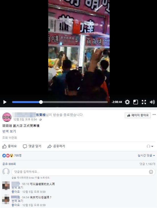 당시 행사가 생중계된 페이스북 캡처