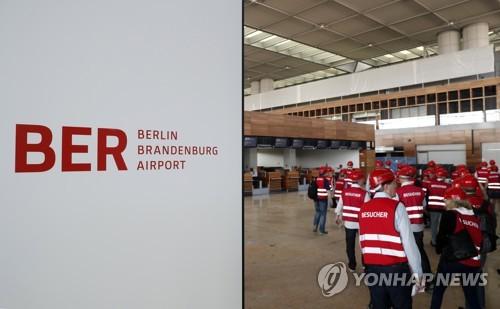 독일 수도 베를린의 신국제공항 문 열 수 있을까 (EPA=연합뉴스 자료사진)