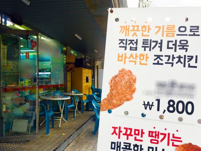 [사진=직접 튀긴 치킨을 판매하고 있는 편의점. 김유진 기자/kacew@heraldcorp.com]