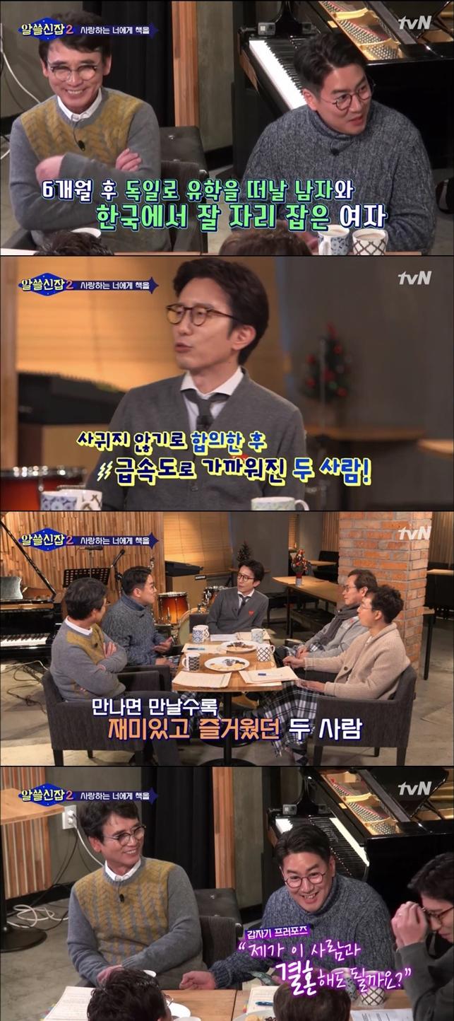 [결정적장면]'알쓸신잡2' 장동선 박사, 아내 책 선물에 결혼 '비하인드' 공개
