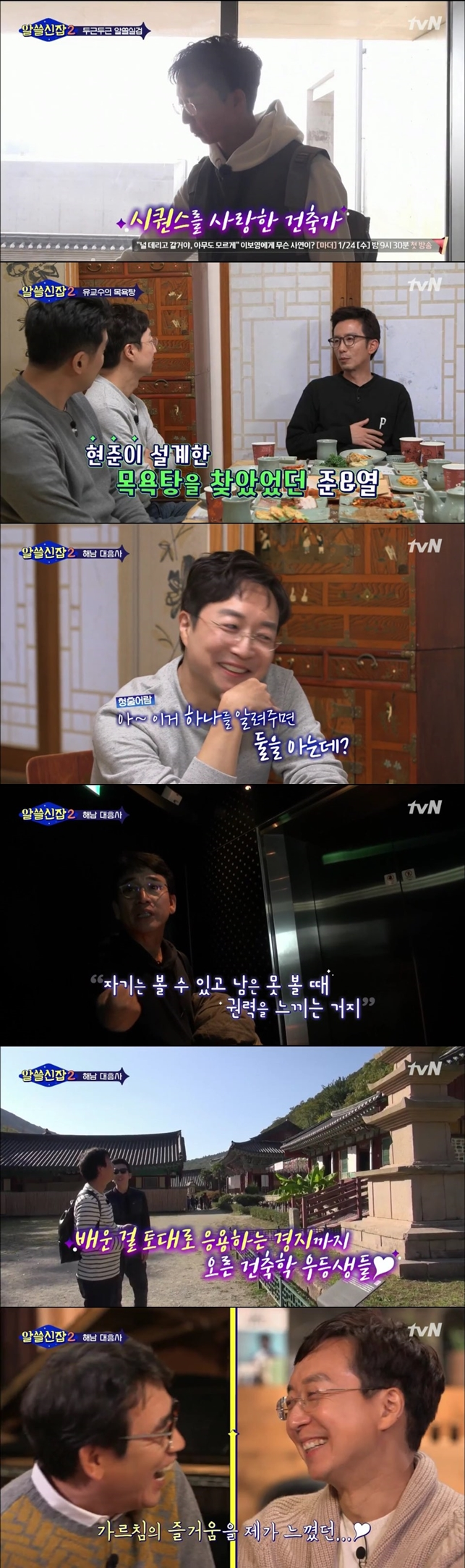 [어제TV]'알쓸신잡2' 더 풍성케한 건축가 유현준, 그레잇