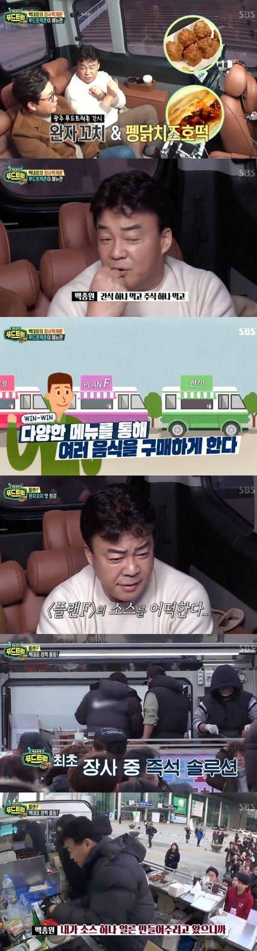[어저께TV] 종영 '푸드트럭', 아낌없이 다 퍼준 백종원
