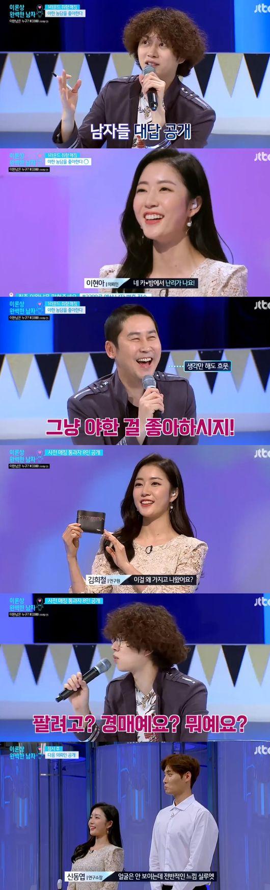[어저께TV] '이완남' 김희철, 물오른 예능감 '폭소'