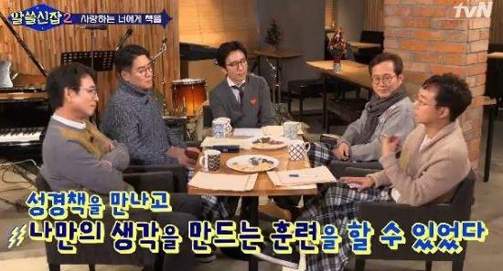 종영 '알쓸신잡2' 리얼타임 최고 시청률 7.82% '유종의 미'