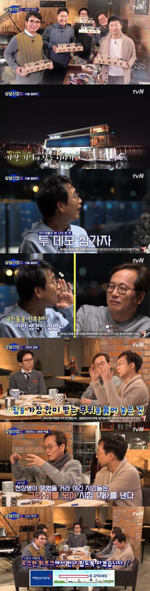 [전일야화] '알쓸신잡2' 시즌3 간절하게 만든 마지막회