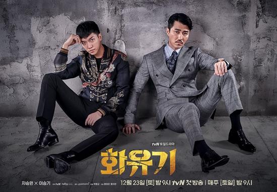 '화유기' 30·31일 결방..'인생술집'·'강식당' 재방송 편성