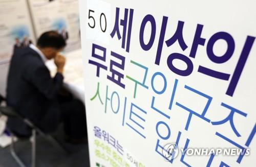 채용 상담하는 중장년 [연합뉴스 자료사진