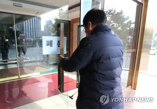 '열심히 일한 죄밖에..' 새해부터 직장 잃은 호텔 리베라 직원들 #연합뉴스