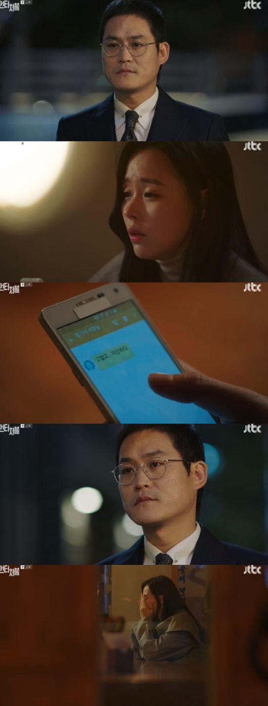 """'언터처블' 김성균, 내연녀 지윤하에 """"고맙고 미안하다"""""""