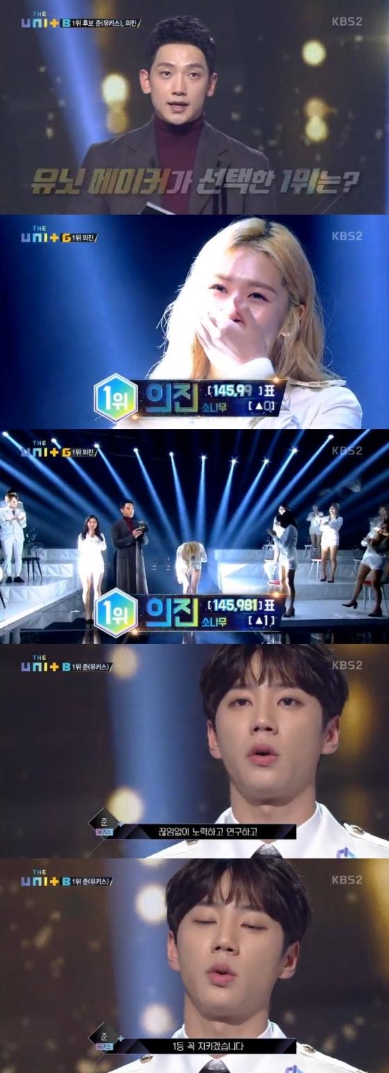 [★밤TView]'더유닛' 남녀 9人 순위 공개, 1위 유키스 준X의진