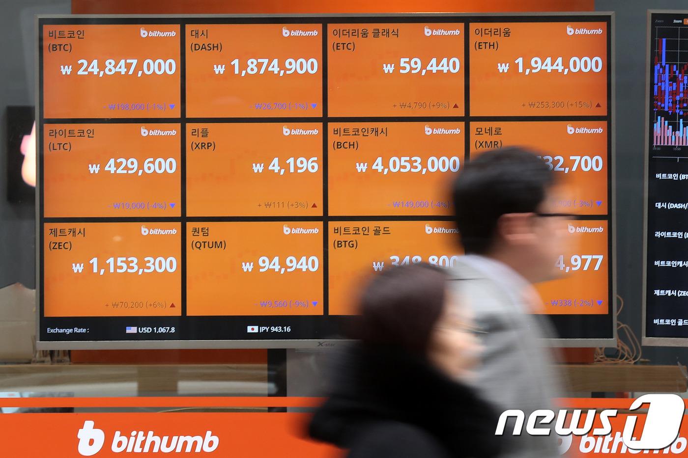8일 오후 서울 중구의 한 가상화폐 거래소 전광판에 가상화폐 시세가 표시돼 있다. 2018.1.8/뉴스1 © News1 민경석 기자