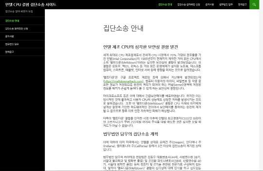 법무법인 담우의 인텔 CPU 보안 결함 집단소송 사이트 <담우 제공>