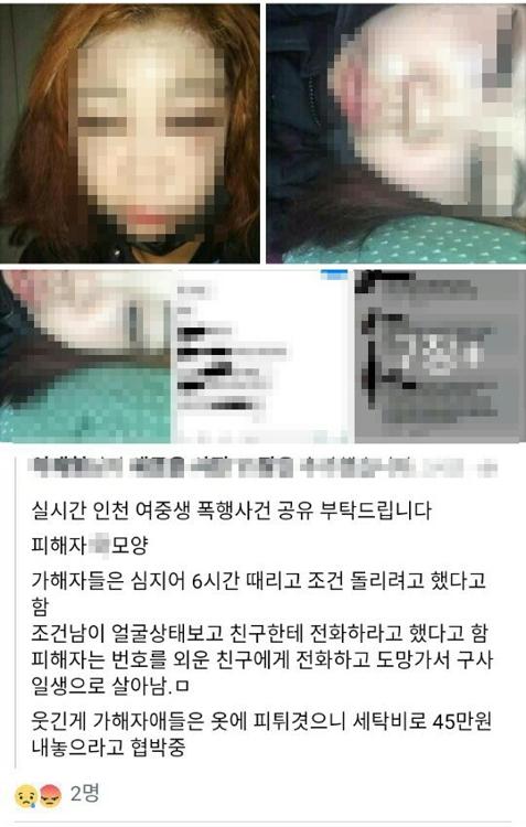 SNS에 올라온 피해자 사진 [인터넷 화면 캡처=연합뉴스]