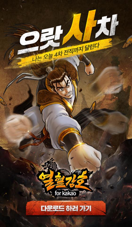 #게임 ♥ 모바일 MMORPG '열혈강호', 4차 전직 도입..신규 지역도 추가