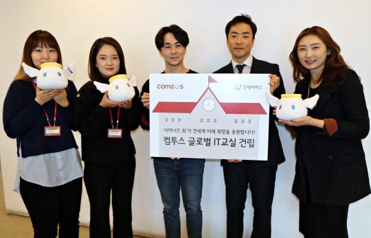 #게임 ♥ 컴투스, 굿네이버스 손잡고 글로벌 IT교실 4호 건립 사업 나서