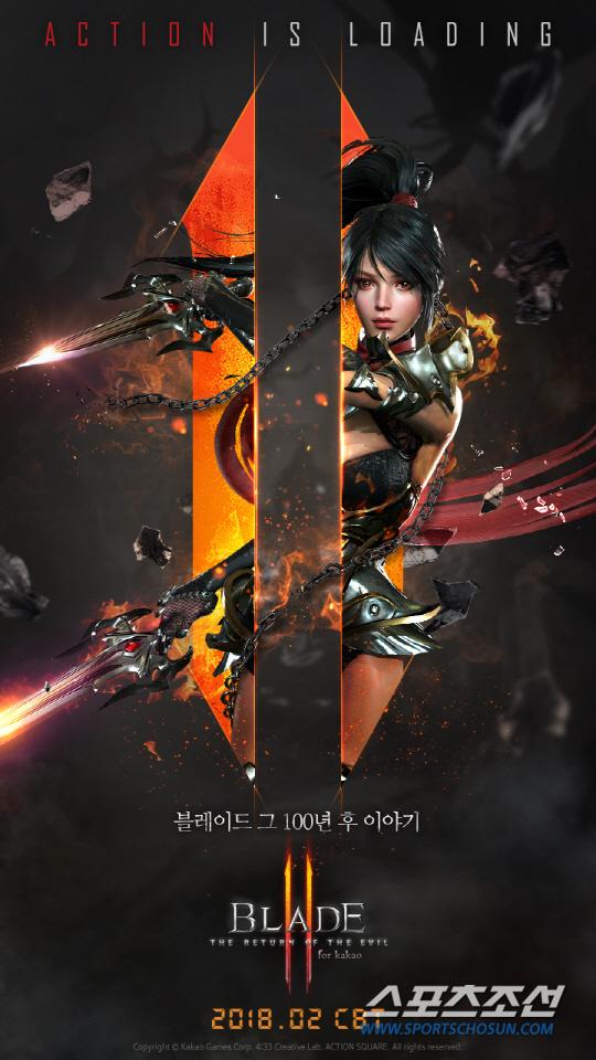 #게임 ♥ '블레이드2 for kakao', 2월 비공개 테스트 일정 공개