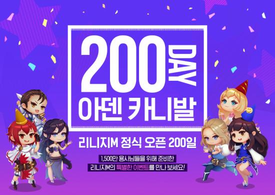 """#게임 ♥ '리니지M', 오전 6시5분 정기점검 완료 """"오늘(10일)부터 '200일의 아덴 카니발'"""""""