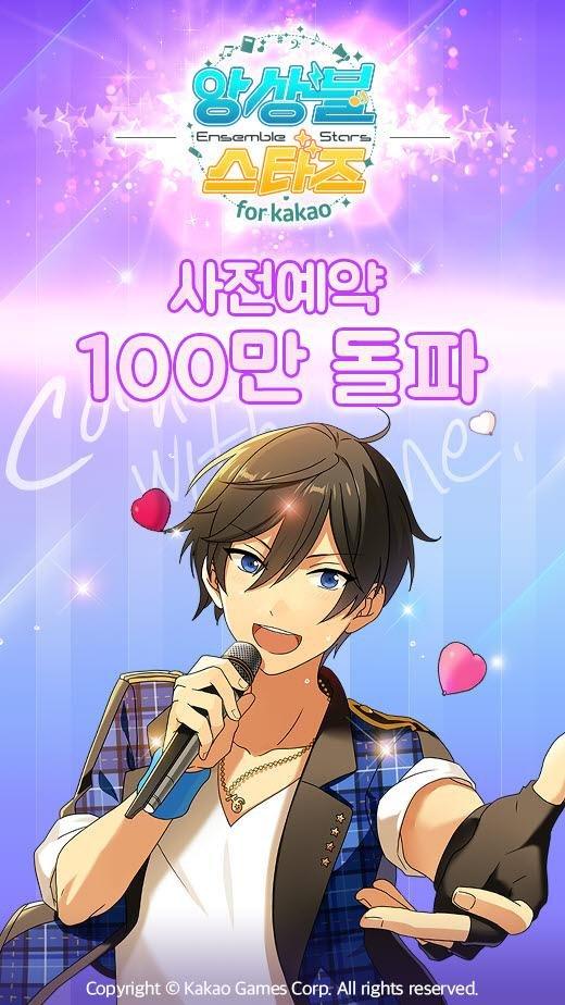 #게임 ♥ 아이돌 육성게임 '앙상블 스타즈', 사전예약 100만명 돌파