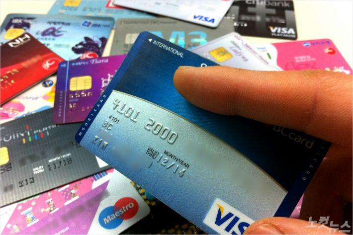 신용카드 자료사진