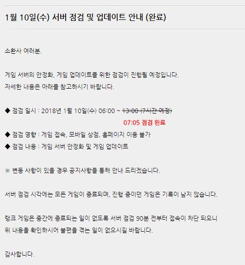 #게임 ♥ 라이엇게임즈, 롤 점검 완료..8.1 패치노트 공개