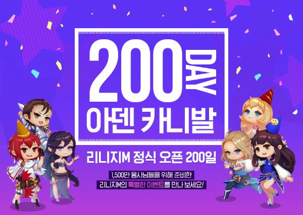 #게임 ♥ 리니지M 정기점검 완료..오픈 200일 기념 이벤트 진행