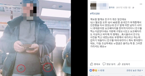 피의자 범행 장면 촬영한 사진 [페이스북 화면 캡처=연합뉴스]