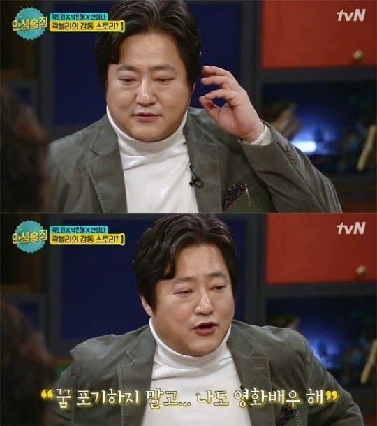 곽도원 / 사진=tvN '인생술집' 방송 캡처