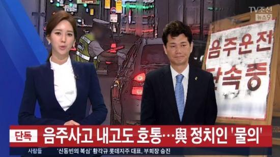 허동준(사진=TV조선 뉴스 화면 캡처)