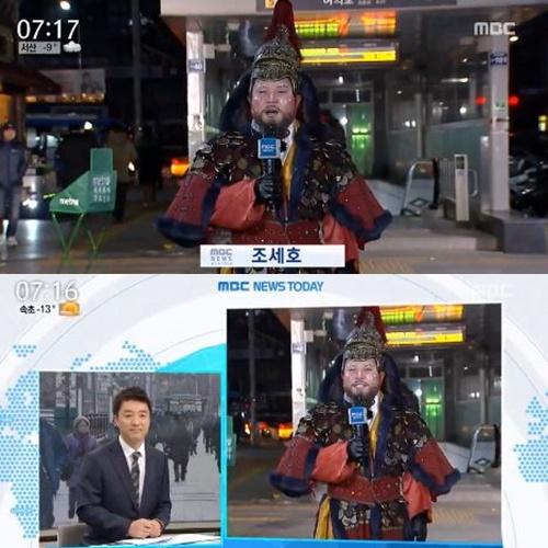 /사진=MBC '뉴스투데이' 방송화면