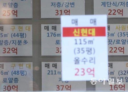 집값 잡겠다고? 강남선 '노무현정부 시즌2' 콧방귀 #동아일보
