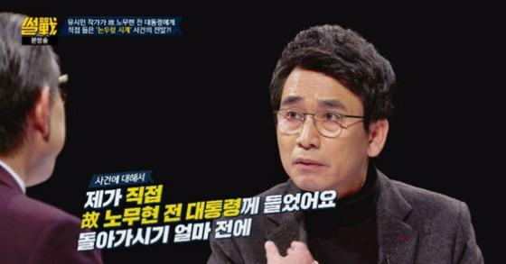 JTBC 시사예능 프로그램 '썰전'에 출연 중인 유시민 작가. [중앙포토]