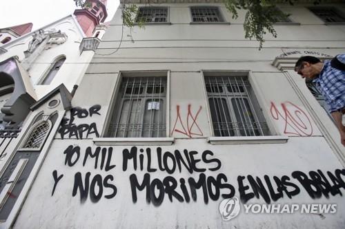 스프레이 낙서가 새겨진 칠레 산티아고에 있는 한 성당 [AP=연합뉴스]