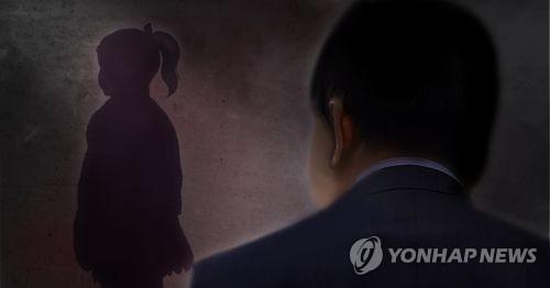 아동 성폭행 (PG)  [제작 조혜인] 일러스트