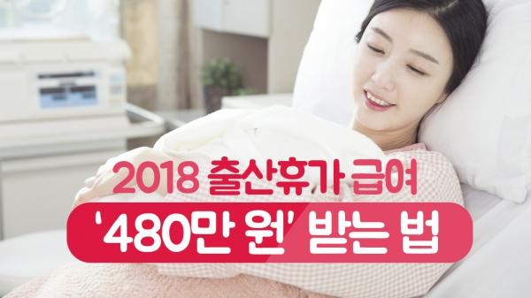 2018 출산휴가 급여 '480만 원'으로 올랐다