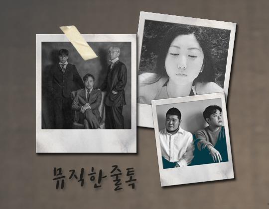 뮤직 한 줄 톡 장덕철 우효 흑기사 OST 길구봉구