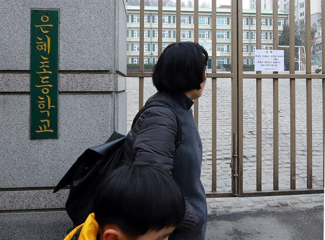한 시민이 16일 서울 은평구 사립 은혜초등학교 앞을 지나고 있다. 은혜초는 최근 학생 감소를 이유로 폐교를 추진해왔다. 연합뉴스